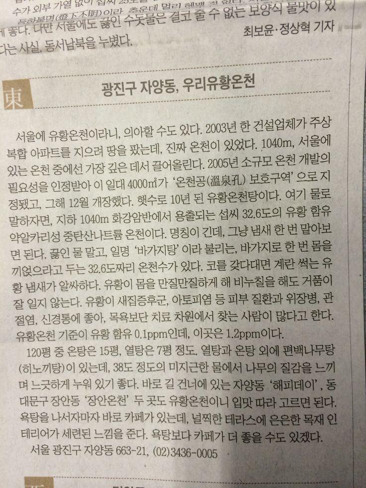 광진구자양동 우리유황온천