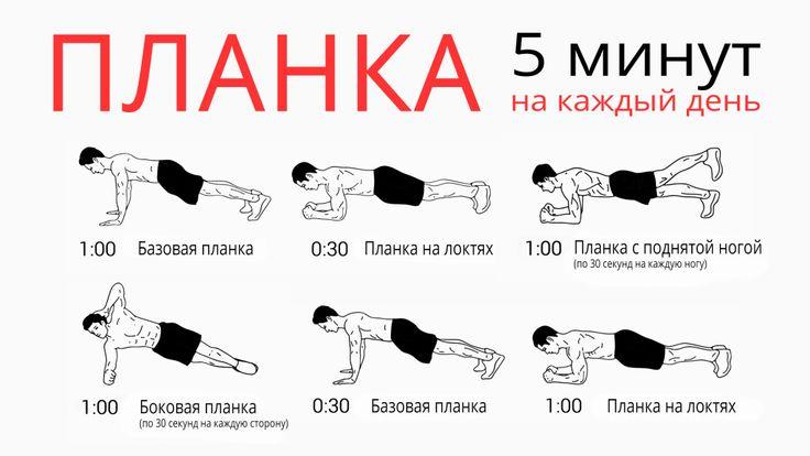 Упражнение планка программа на 30 дней, комплекс упражнений планка на 2, 5, 9 и 10 минут