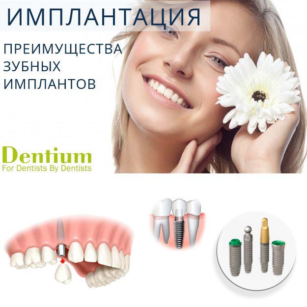 ‼Отсутствие одного или нескольких зубов не только эстетически непривлекательно, но и опасно для здоровья других зубов. Соседние зубы страдают от перегрузки во время жевания и со временем могут разрушиться. Кроме того, зубной ряд может искривиться, что способно привести и к деформации лица. 📝Имплантация – один из самых эффективных способов вернуть улыбке красоту, надежный и функциональный. Главные плюсы имплантов: ✅Естественный вид зубов и естественные ощущения. Современные коронки из…