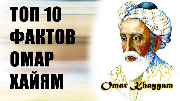 Мудрости Омар Хайяма поражают своей продуманностью и попаданием точно в десятку. Великолепный философ, математик, астроном и чудесный поэт - всё лучшее Омар Хайям в нашем ролике. Биография, жизнь, история коротко #ОмарХайям в нашем сегодняшнем видео. Приятного просмотра про Омар Хайям! #OmarKhayyam и всё что с ним связано!