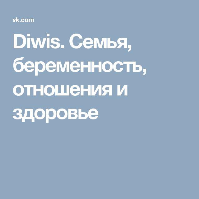 Diwis. Семья, беременность, отношения и здоровье