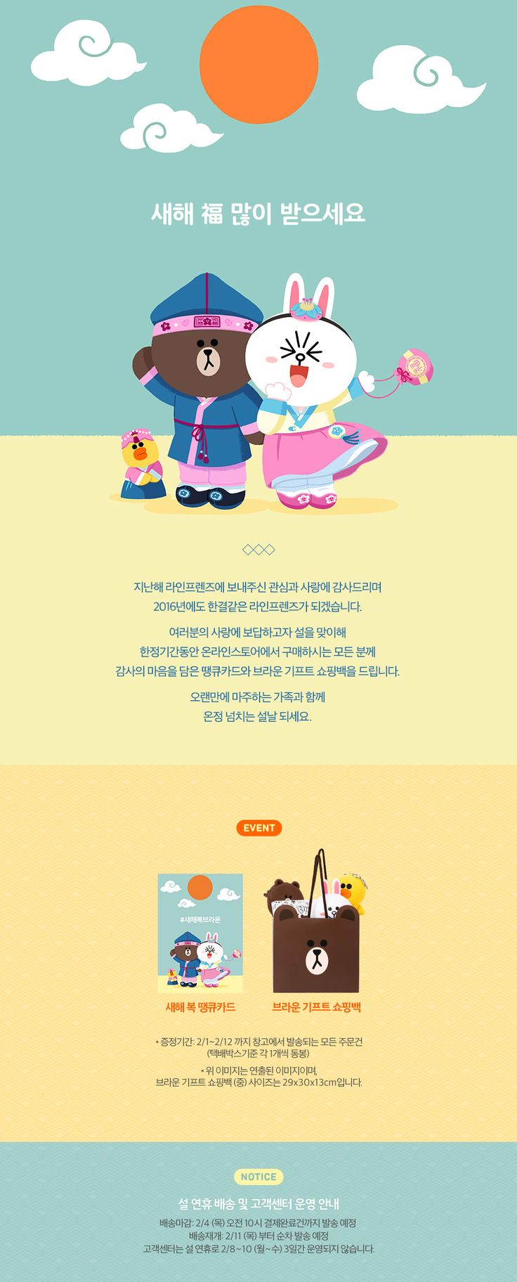 Happy New Year event image - LINE FRIENDS STORE