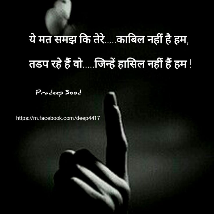 Brahma Kumaris Positive Thinking Quotes: 25+ Best Hindi Quotes On Pinterest