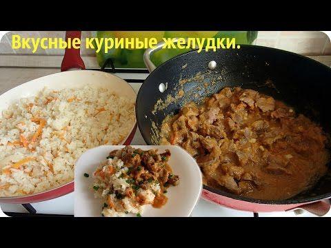 Как приготовить вкусные куриные желудки. - YouTube