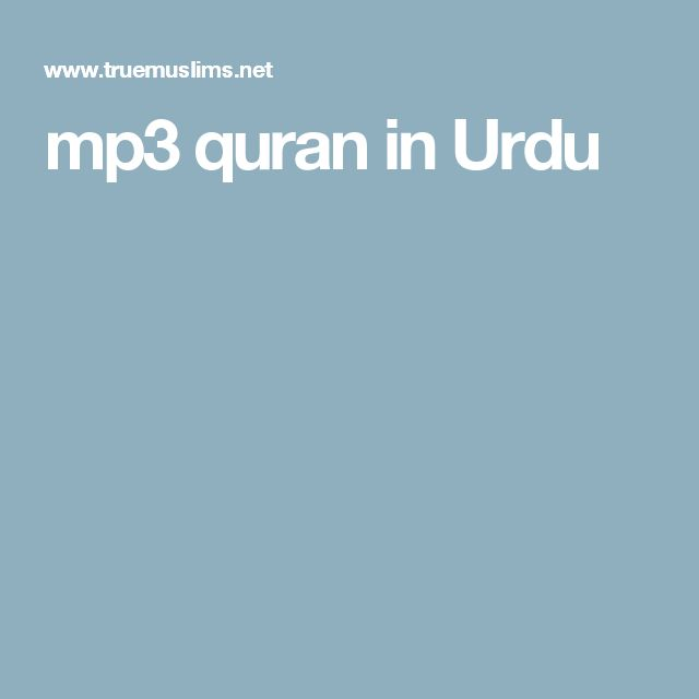 the 25 best quran in urdu ideas on pinterest surah qadr