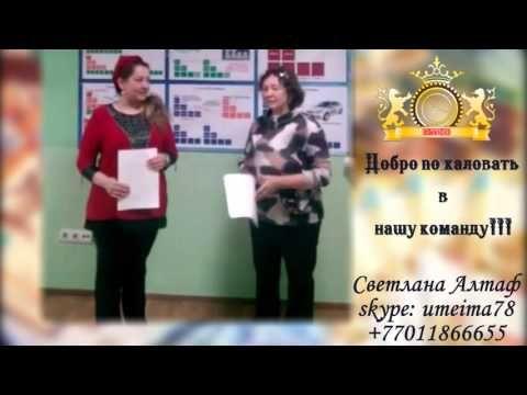 Первые результаты по программе FAST Светлана Алтаф и Ирина Хахалева