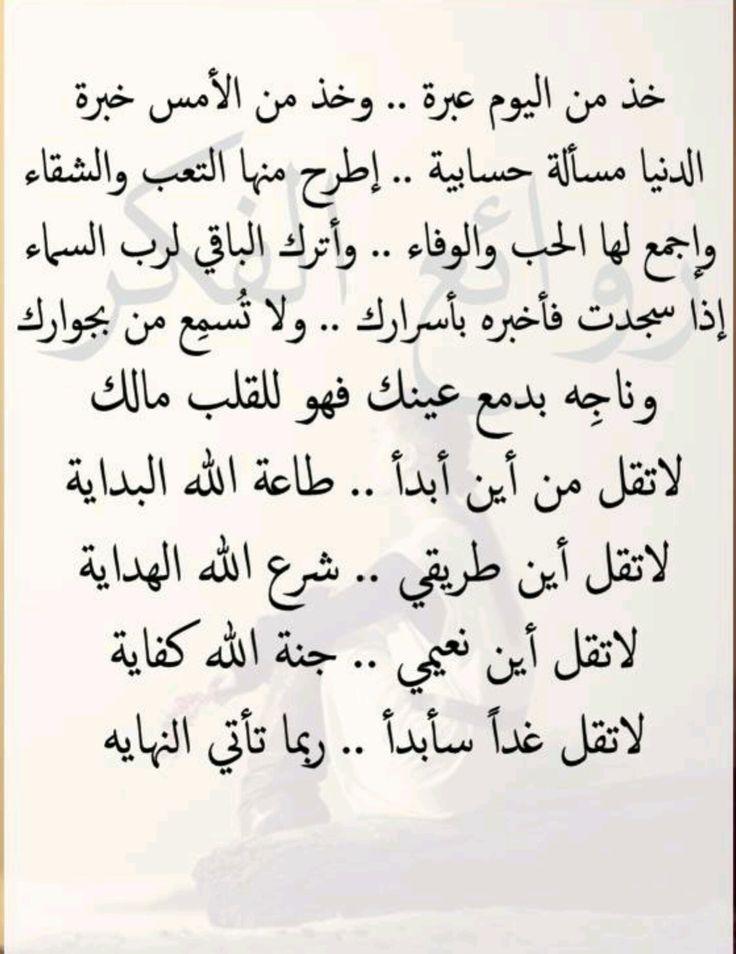 Pin By Essam Sayed Mohamed On من الكنوز القرانيه Bullet Journal Journal Supplies