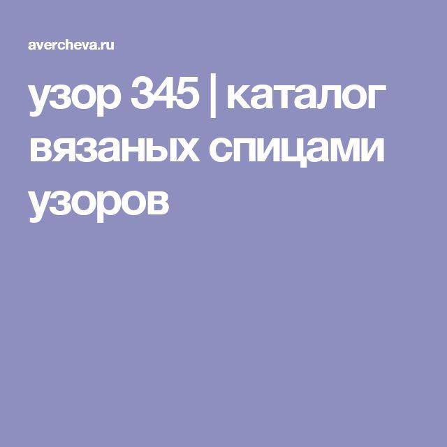 узор 345 | каталог вязаных спицами узоров