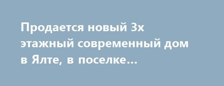 Продается новый 3х этажный современный дом в Ялте, в поселке Массандра. Крым http://xn--80adgfm0afks.xn--p1ai/news/prodaetsya-novyy-3h-etajnyy-sovremennyy-dom-v-yalte-v-poselk   Дом с дизайнерским ремонтом выполнен в стиле минимализма и расположен в районе Никитского ботанического сада, рядом с бывшей дачей Януковича. Общая площадь 176м², жилая площадь 41 м², кухня 61 м², высота потолков 3,2 м, площадь участка 3 сотки. Уютный двор с просторной беседкой и бассейном, вокруг экзотическая…