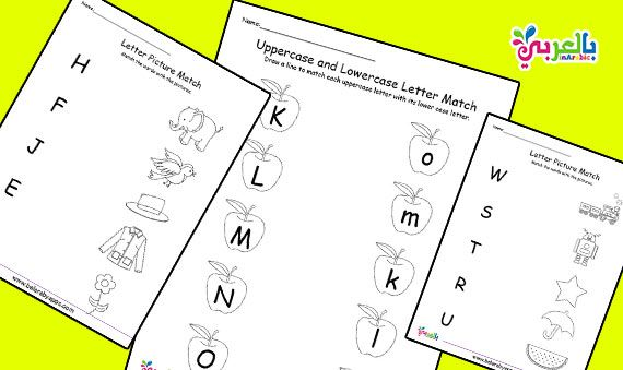تدريبات على الحروف الانجليزية للاطفال Alphabet Activities Preschool Uppercase And Lowercase Letters Lower Case Letters