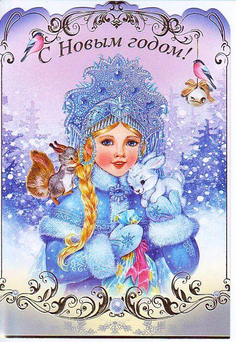 открытки новогодняя снегурочка