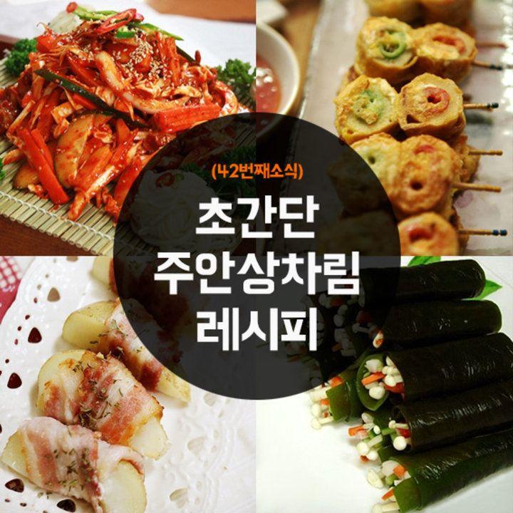 요리하고 사랑하고 대한민국 음식종가 카카오스토리 Asian Cooking Recipes Cooking