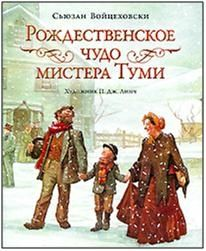 Рождественское чудо мистера Туми (Christmas Miracle of Jonathan Toomey)