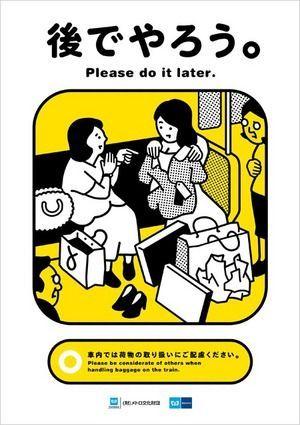 車内では荷物の取り扱いにご配慮ください。