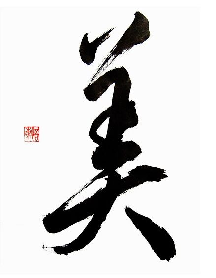 Calligraphy of the character 美, meaning beauty. Artist unknown.