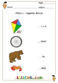 Tamil Names, Tamil Learning for Children, Tamil for Grade 1