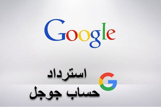 استرداد حساب جوجل محذوف او مسروق او نسيت كملة المرور Tech Company Logos Company Logo Home Decor Decals