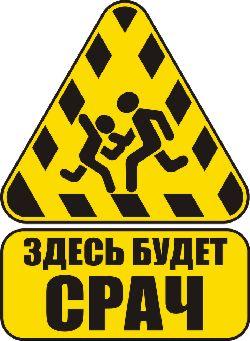 дорожный знак, срач
