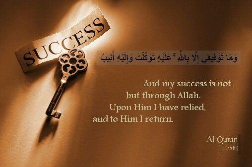 Dua for success