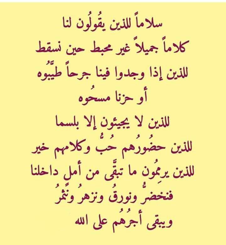 سلاما للذين يقولون لنا كلاما جميلا غير محبط حين نسقط للذين إذا وجدوا فينا جرحا طيبوه Arabic Love Quotes Inspiring Quotes About Life Inspirational Quotes