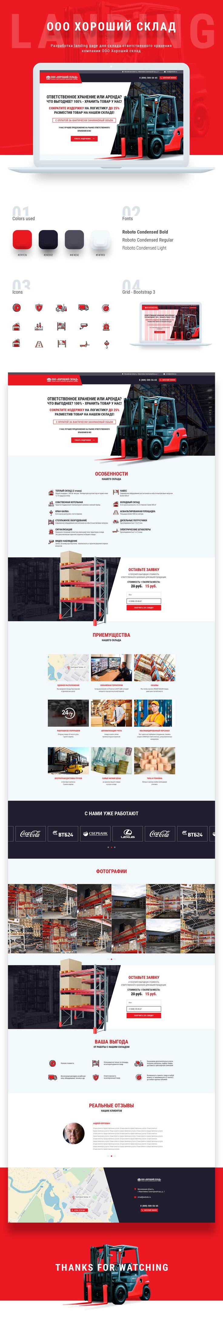 Landing page по предоставлению услуг ответственного хранения