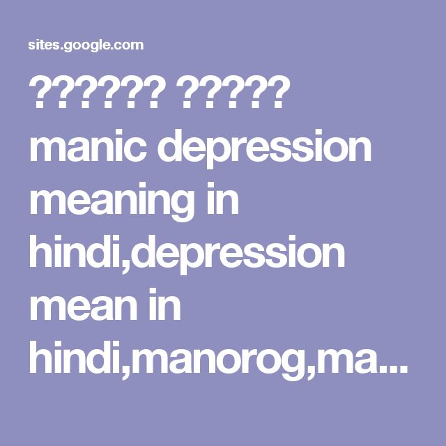 Manic Depression Meaning In Hindidepression Mean Hindi Manorogmanorog