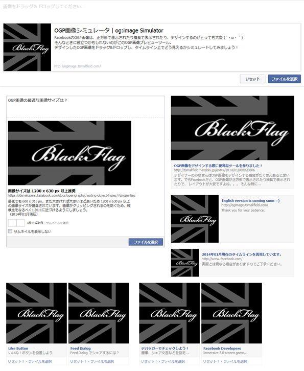 FacebookのOGP画像がどのように表示されるかブラウザ上でシミュレートできる「og:image Simulator」 | BlackFlag