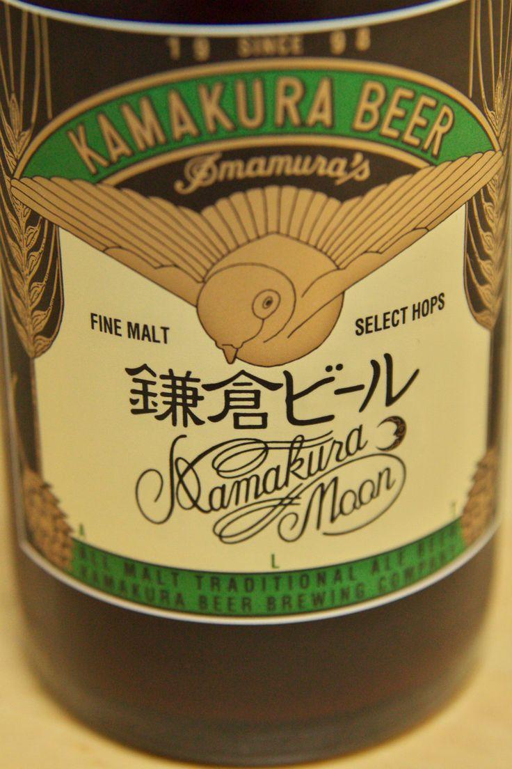 鎌倉ビール/月 - ラーメン・つけ麺・僕カナイゴン - Yahoo!ブログ