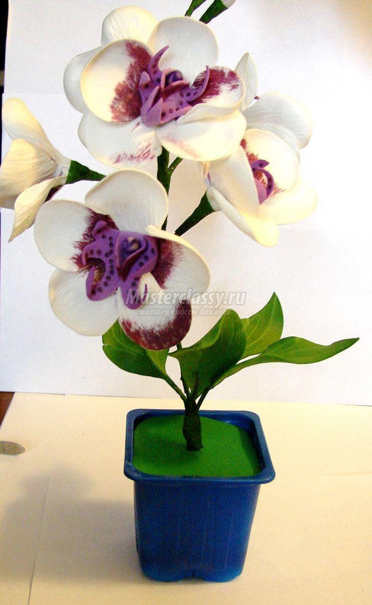 орхидея из фоамирана мастер класс видео