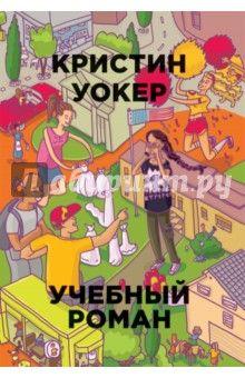 Кристин Уокер - Учебный роман обложка книги