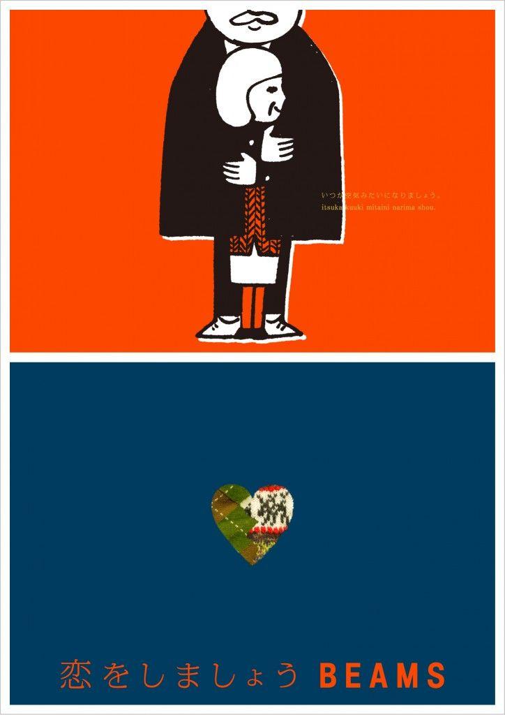 BEAMS 35th「恋をしましょう BEAMS」Winter - Neandertal
