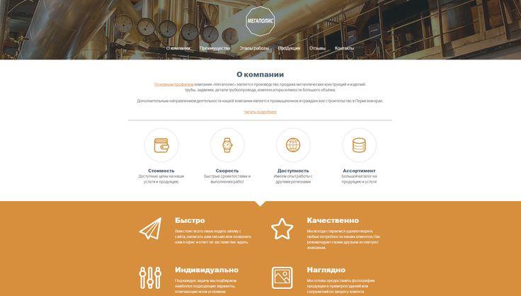 Разработка и дизайн лендинга (одностраничного сайта)  компании «Мегаполис»