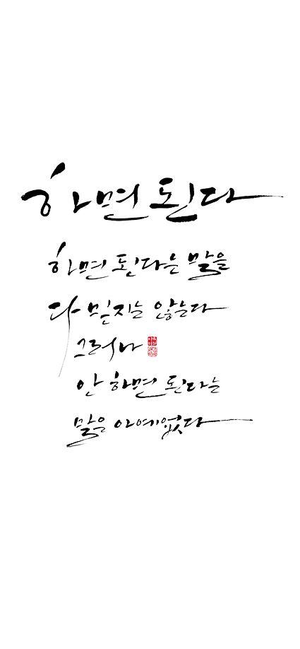 calligraphy_하면된다. 하면된다는 말을 다 믿지는 않는다. 그러나 안 하면 된다는 말은 아예없다_머리를 9하라<정철>