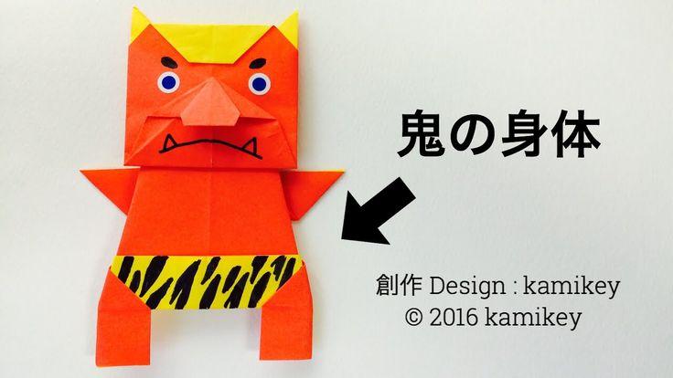 節分折り紙★鬼の身体 Origami Ogre 2 Body
