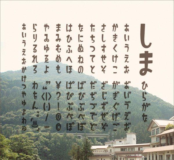 やさしい風合いのひらがな日本語フリーフォント「しまひらがな」