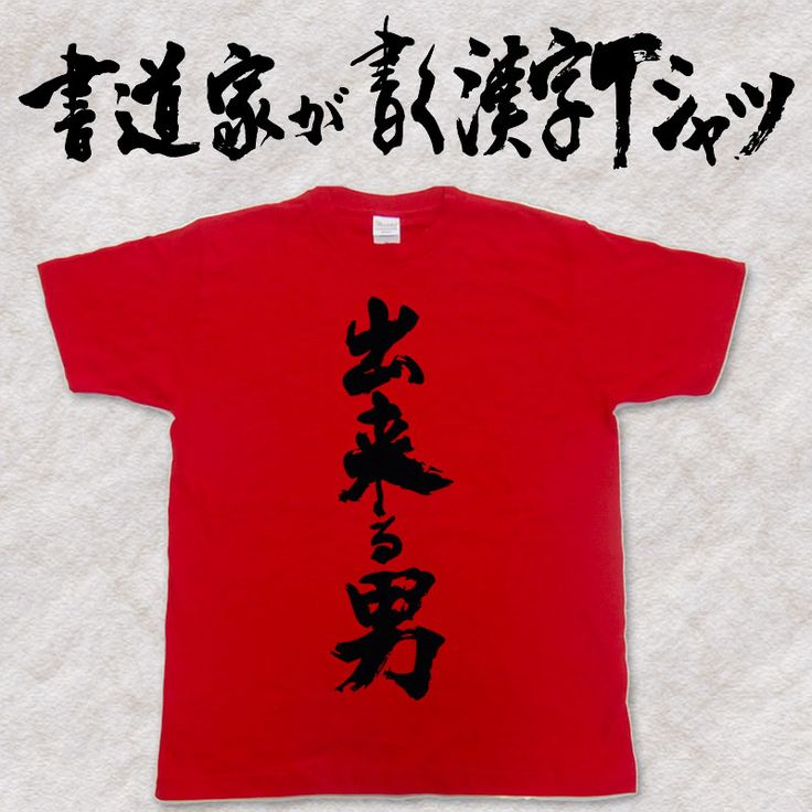 オリジナルTシャツ2枚以上買うと送料無料!!人気の筆文字Tシャツ。【出来る男(縦書)】書道家が書く漢字Tシャツ おもしろTシャツ 本物の筆文字を使用したオリジナルプリントTシャツ書道家が書いた文字を和柄漢字Tシャツにしました☆今ならオリジナルTシャツ2枚以上で【送料無料】☆ 名入れ プレゼント 【楽ギフ_名入れ】 pt1 ..