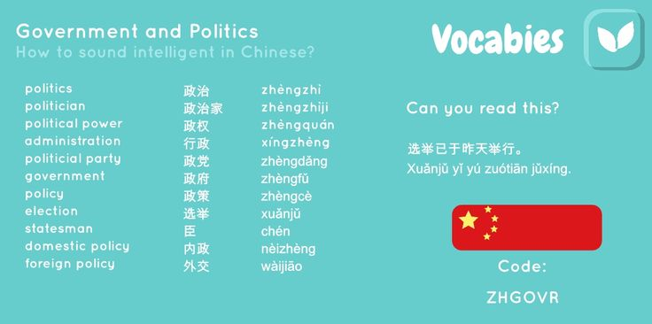 'How to sound intelligent in Chinese' by Vocabies app  Government and Politics  Use the code to download the words in Vocabies app and learn them there!
