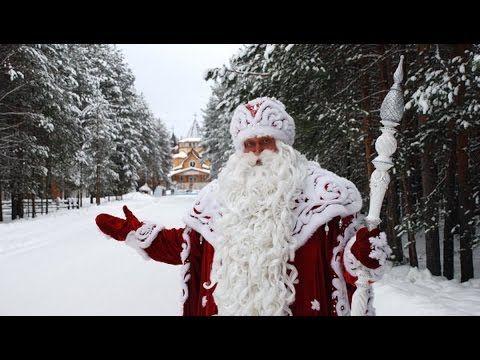 18 ноября День Рождения Российского Деда Мороза!  Как у нашего Мороза Вот такая борода (Да, да, да вот такая борода) Как у нашего Мороза Вот такой красный нос (Да, да, да вот такой красный нос) Как у нашего Мороза Вот такие валенки (Да, да, да вот такие валенки) Дед Мороз, тебе сто лет! А шалишь как маленький!