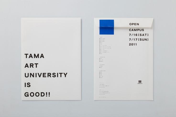 多摩美術大学 オープンキャンパス2011 | good design company