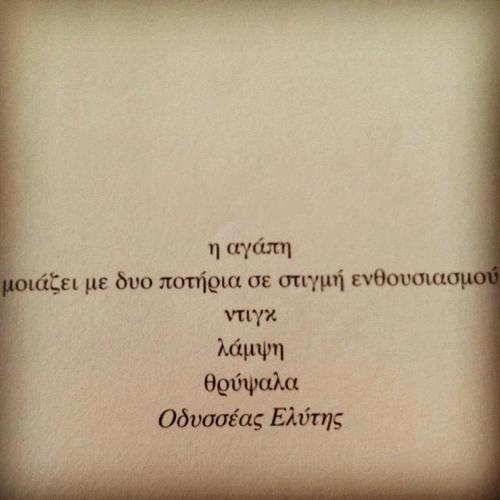 """""""Η αγάπη μοιάζει με δυο ποτήρια σε στιγμή ενθουσιασμού, ντιγκ, λάμψη, θρύψαλα"""" // Οδυσσέας Ελύτης - Odysseas Elytis (2/11/1911 - 18/3/1996)"""