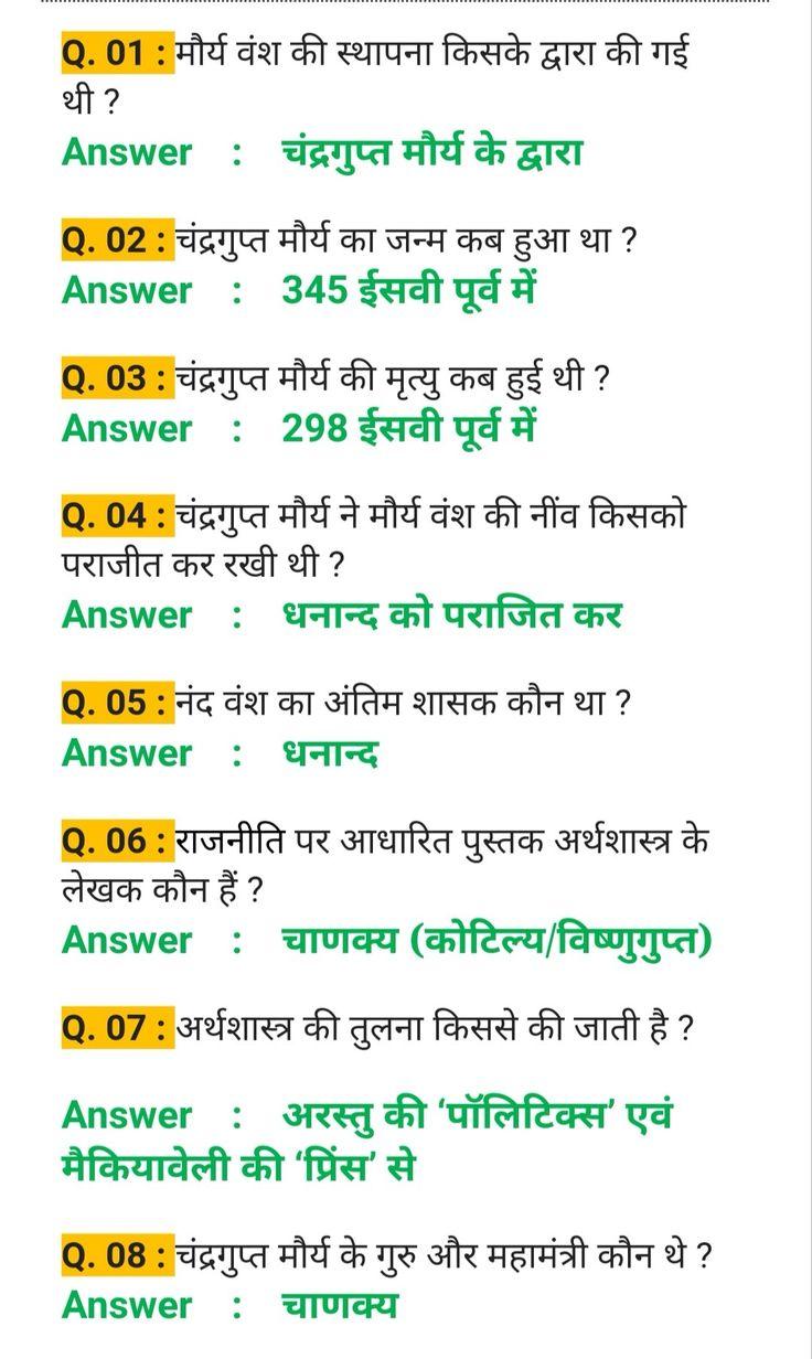History adout India gk questions samanya gyan pdf free
