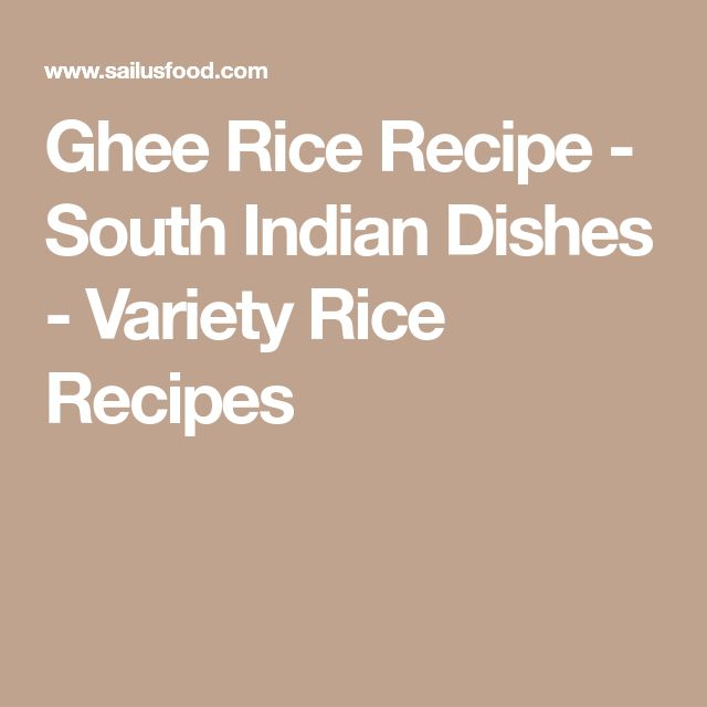 Ghee Rice Recipe - South Indian Dishes - Variety Rice Recipes