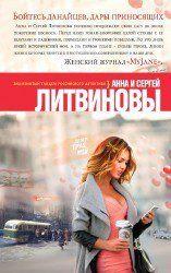 Анна и Сергей Литвиновы. Бойтесь данайцев, дары приносящих
