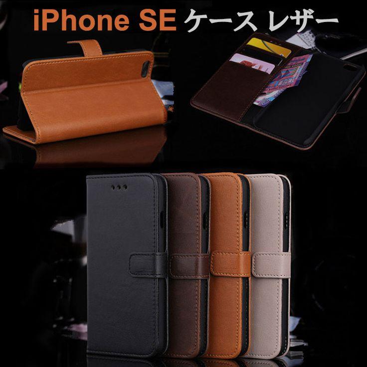 iPhone SE / iPhone5s 手帳型ケース レザー ベーシックなデザイン シンプル アイフォンSE 手帳型レザーカバー SE-CH-W60314 - IT問屋直営本店