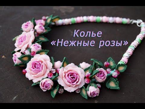 """Колье """"Нежные розы"""" - Все о полимерной глине"""