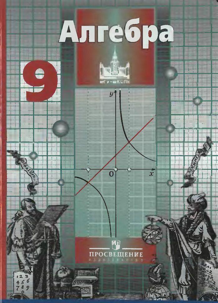 Гдз алгебра 9 класс никольский скачать бесплатно