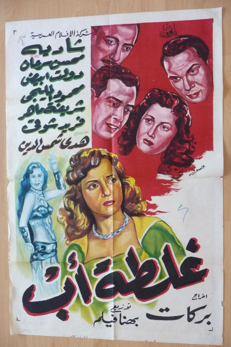 checkout these vintage arabic movie posters from egypt