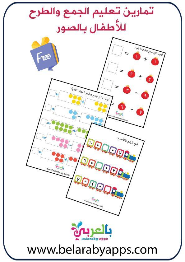 اوراق عمل رياضيات رياض اطفال تمارين على الجمع والطرح بالعربي نتعلم Bullet Journal App Notebook