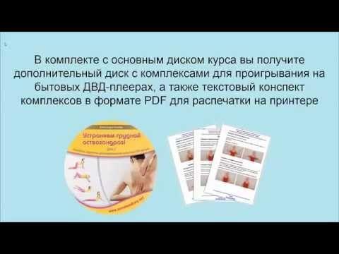 Как вылечить грудной остеохондроз дома, БЕЗ ДОКТОРОВ!