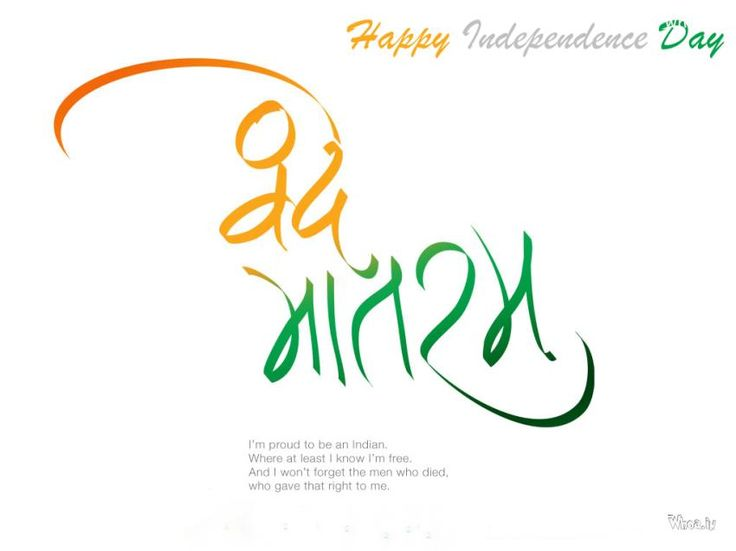 Download The HD Image For Wishing 15- August, Happy Independence Day , Vande Matram